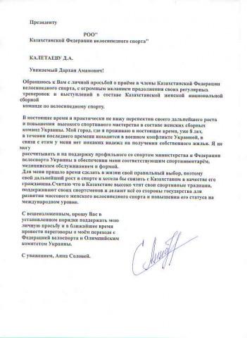 Заявление Анны Соловей
