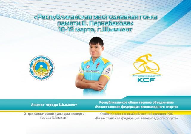 Гонка Пернебекова рус.
