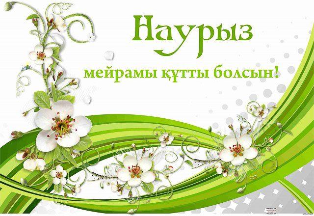 1331889258_s-prazdnikom-nauryz-640x440