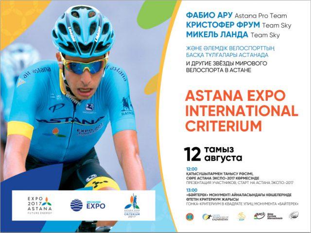 astana-expo-2017
