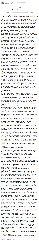savitskaya-01